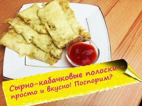 Сырно-кабачковые полоски - очень вкусный рецепт!