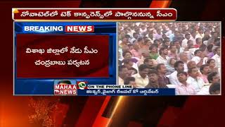 AP CM Chandrababu Vizag tour, to participate in Tech Conference meeting | Mahaa News
