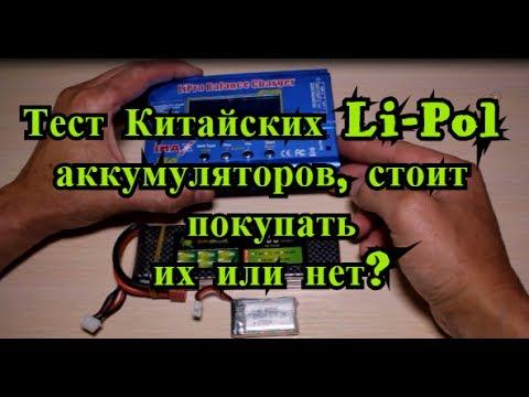 Измерение емкости аккумулятора / Тест Китайских Li-Pol аккумуляторов, стоит покупать их или нет?