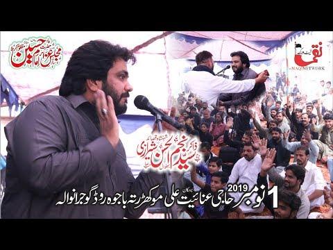 Zakir Syed Najam Ul Hassan Sherazi 1 November 2019 Yadgar Majlis Ratta Bajwa Gujranwala