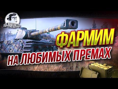 ✮Фармим на 3 ЛЮБИМЫХ ПРЕМАХ: M4A1 Revalorise, FCM 50T, Scorpion G✮