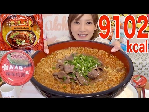 【大食い】台湾のインスタントラーメン!牛肉麺!&辣味肉醤+ご飯5合 9102kcal【木下ゆうか】