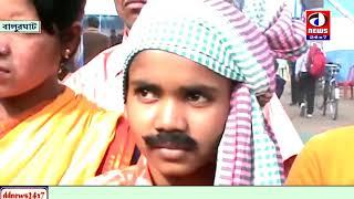 Balurghat Adivasi Natok Competition . বালুরঘাটে আদিবাসী একাঙ্ক নাটক প্রতিযোগিতা