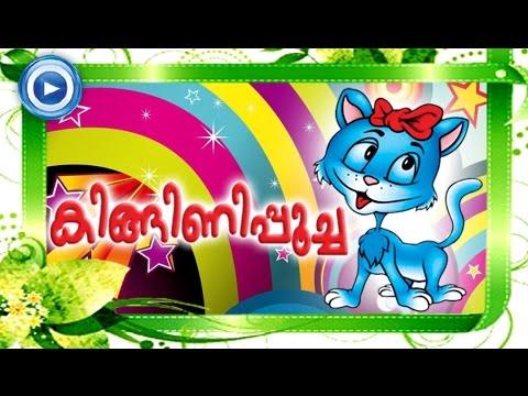 കിങ്ങിണിപൂച്ച | Malayalam Animation For Children | Kinginipoocha | New Malayalam Animation Full video