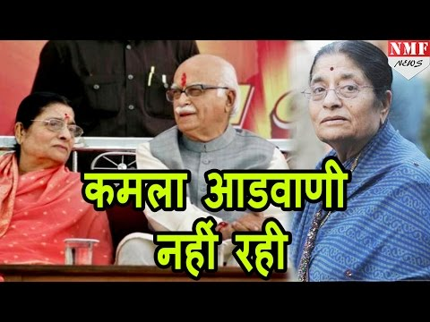 Lal Krishna Advani की पत्नी Kamla Advani का निधन, Modi ने दी श्रद्धांजलि