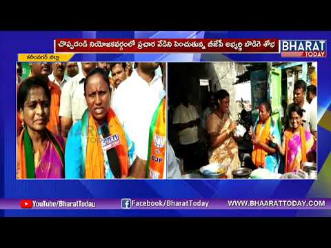 Choppadandi BJP Candidate Bodiga Shobha Election Campaign In Karimnagar Dist