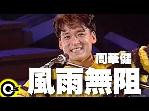 周華健【風雨無阻 Noting Will Stop Me from Loving You】風雨無阻演唱會 '94 Wakin Chau Concert Official Live Video