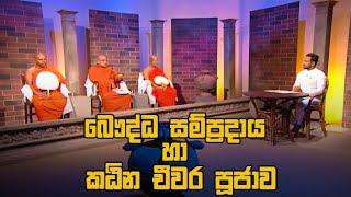 Sangaadhikaranaya - (2020-10-30) | ITN