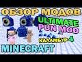 ч.204 - Каламбур 4 (Ultimate Pun Mod) - Обзор мода для Minecraft
