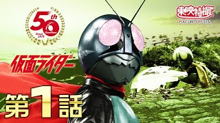 第1話「怪奇蜘蛛男」