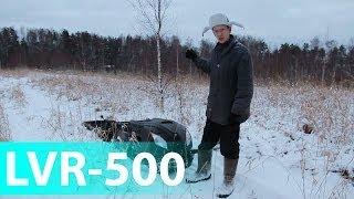 Мотобуксировщик LVR-500 Часть 1-я