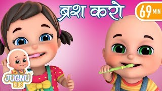 Brush Karo,  brush your teeth | Hindi Rhymes for Children - Nursery Rhymes compilation by Jugnu Kids
