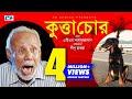 Kutta Chor   Bangla Comedy Natok   ATM Shamuzzaman   Golam Farida Chonda   Shami   Rana   Dipu Hazra