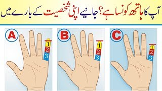 Little Finger and Your Personality Urdu Hindi  Signs and Traits that say about your Personality