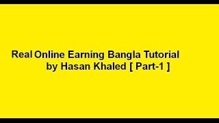 Real Online Earning Bangla Tutorial (Part 1) -  অনলাইন আর্নিং  আউটসোর্সিং  ফ্রিল্যান্সিং