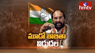 Telangana Assembly Election 2018 | T Congress Releases Third List Of MLA Candidates | hmtv