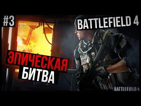 Battlefield 4 - ЭПИЧЕСКАЯ БИТВА(#3)