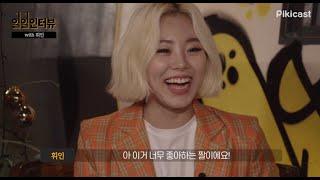 [꿀DJ] 휘인 일일인터뷰+'Easy' LIVE