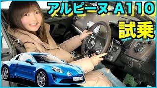 アルピーヌ「A110」試乗してきたよ😃✨ ALPINE A110 Test drive!!