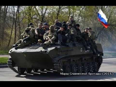Марш Славянской бригады (2014) / March of Slavyansk Brigade
