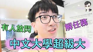 ?VLOG??????????????????????????????Vlog in Chinese University ?ChicKenWing5