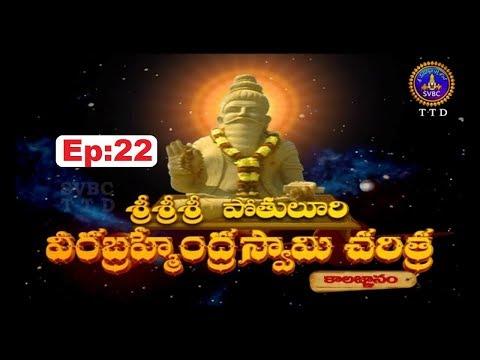 Potuluri Veerabrahmamgari Charitra | Ep 22 | 25-06-18 | SVBC TTD