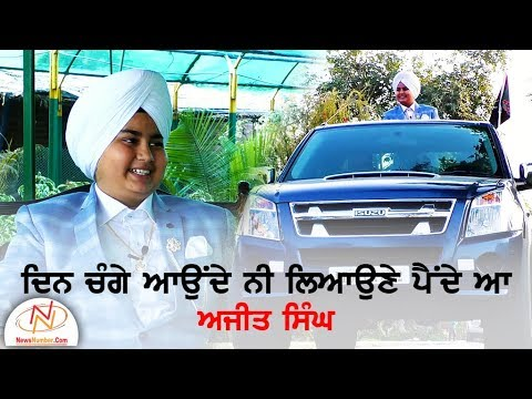 Interview With Ajit Singh    Singer    Bittu Chak Wala    Rang Panjab De