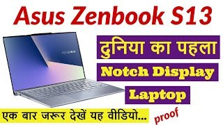asus zenbook S13  दुनिया का पहला Notch Display Laptop asus zenfone s13 specification,review hindi