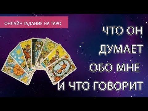 Онлайн гадание  на Таро|Что он думает про меня|Ольга Герасимова