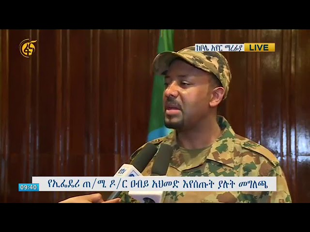 Prime Minister Dr. Abiy's Press Statement