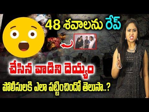 ఇలాంటి వింత ఎప్పుడైనా చూసారా? Unknown Fact in Telugu K-Mysteries