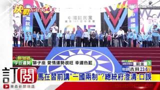 國民黨黨慶 「朱玄配」首度同台造勢