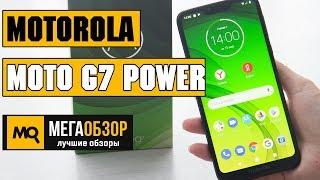 Motorola Moto G7 Power - Обзор недорого смартфона с АКБ в 5000 мАч