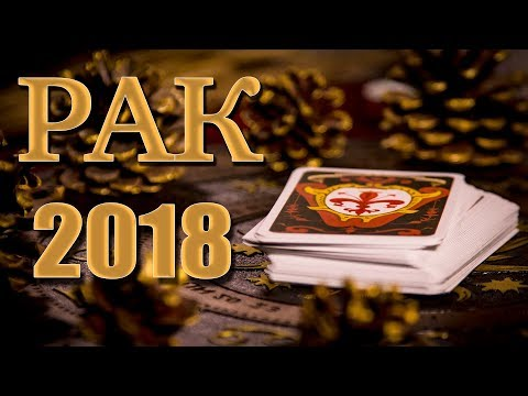 Подробный гороскоп рака на 2018 год, чего ждать в этом году