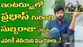 Actor Subbaraju Reveals Unknown Facts About Prabhas | Celebrities Interview | Friday Poster | Latest