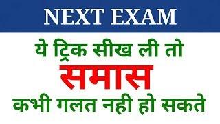 Hindi grammar   समास पहचानने की ट्रिक   samas   samaas   NEXT EXAM   Hindi
