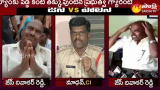JC Fires on CI Madhav || Anantapur MP JC vs CI Madhav || Sakshi TV