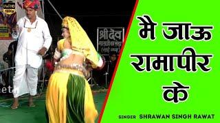 Mein Jau Rama Peer Ke || Shravan Singh Rawat || Dancing Marwadi Songs