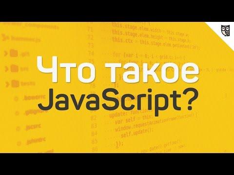 Что такое JavaScript?