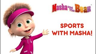 Masha and the Bear - 🏓 Sports with Masha! ⚽