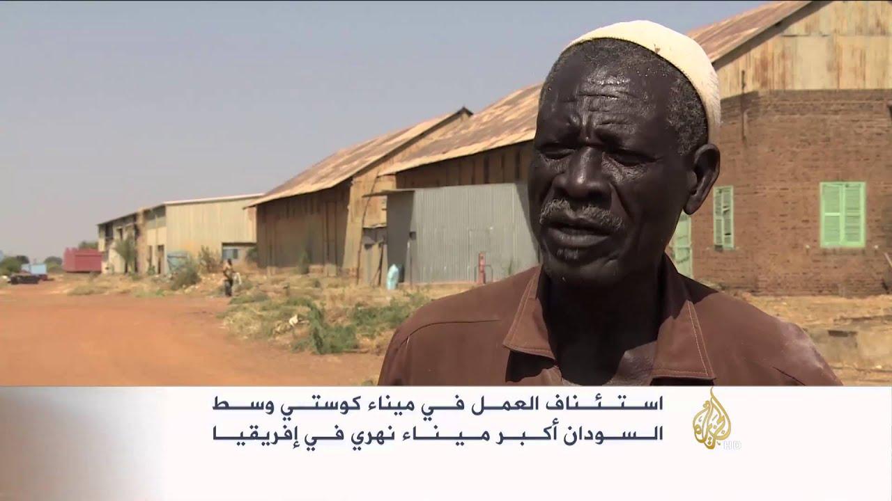 استئناف العمل بميناء كوستي وسط السودان