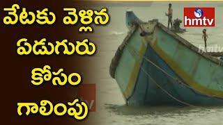 Coast Guard Officers Search For Fishermen | Fishermen Missing In Kakinada | hmtv