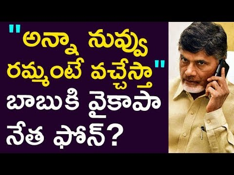Babu Got A Call From YSRCP Leader...! Watch The Story ! | Taja30