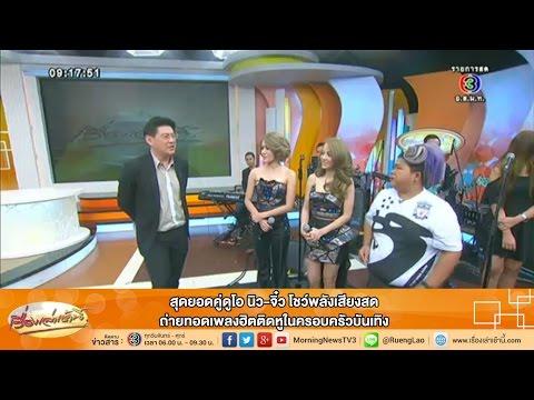 เรื่องเล่าเช้านี้ นิว-จิ๋ว โชว์พลังเสียงสด ถ่ายทอดเพลงฮิตติดหูในครอบครัวบันเทิง(17กย57) เรื่องเล่าเช้านี้ MorningNewsTV3