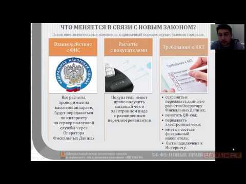 Онлайн-кассы, новый порядок применения ККТ (54-ФЗ)