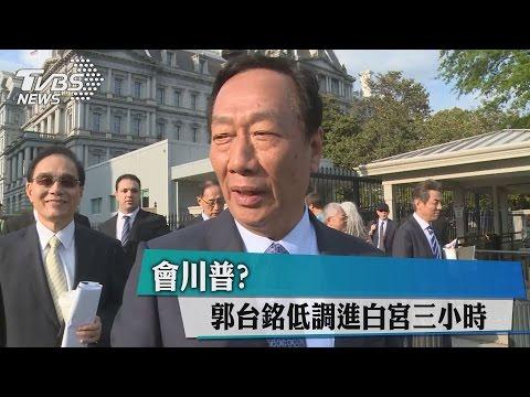 傳訪白宮見川普 郭台銘:記憶力不太好