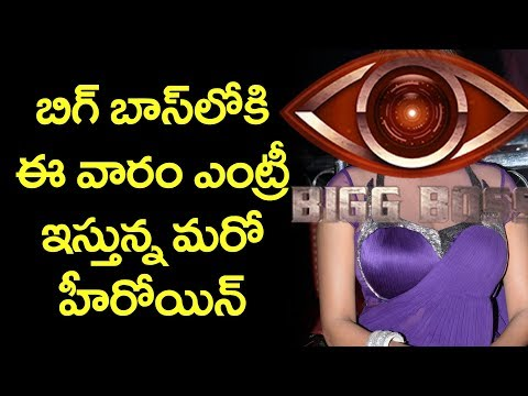 Bigg Boss Telugu Reality Show Next Whiled Card Entry | Episode 33 Full | YOYO TV Channel