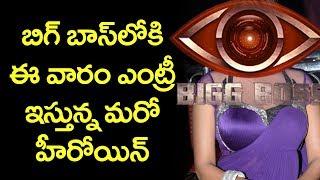 Bigg Boss Telugu Reality Show Next Whiled Card Entry | Episode 33 Full
