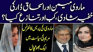 Marvi Memon Press Conference on Pmln | Shocking FACTS about Marvi Memon's Marriage - Abid Andleeb