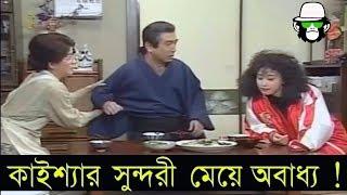 Kaissa Funny Family | Bangla Funny Dubbing 2018